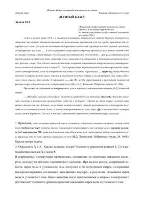 41 Всероссийская олимпиада школьников по химии. Заключительный этап. 9-11 класс