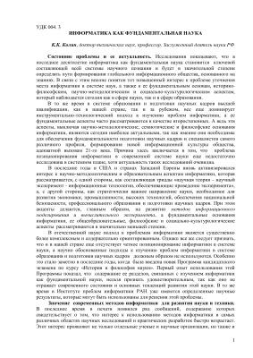 Колин К.К. Информатика как фундаментальная наука