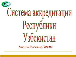 Лекции по Системе аккредитации Республики Узбекистан