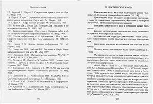 Панин В.В. Основы теории информации. Часть 2. Введение в теорию кодирования