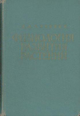 Сабинин Д.А. Физиология развития растений