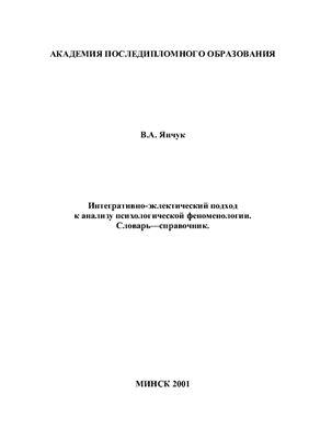 Янчук В.А. Словарь-справочник