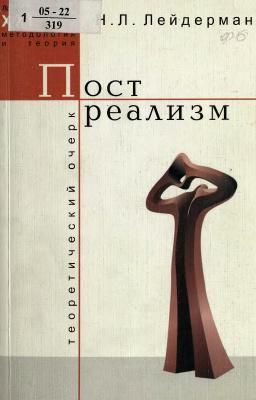 Лейдерман Н.Л. Постреализм: теоретический очерк