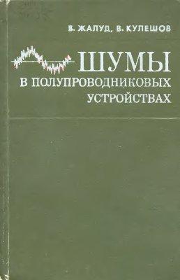 Жалуд В., Кулешов В.Н. Шумы в полупроводниковых устройствах