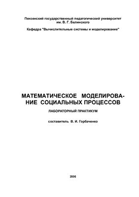 Горбаченко В.И. Математическое моделирование социальных процессов
