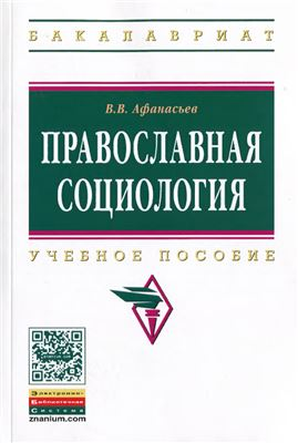 Афанасьев В.В. Православная социология