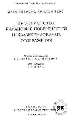 Альфорс Л., Берс Л. Пространства римановых поверхностей и квазиконформные отображения