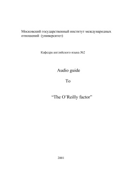 Методические указания - Audio Guide to The O'Reilly factor