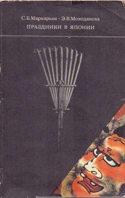 Маркарьян С.Б., Молодякова Э.В. Праздники в Японии: обычаи, обряды, социальные функции