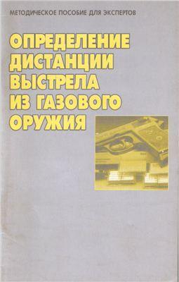 Леонченко Н.В. Определение дистанции выстрела из газового оружия