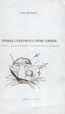 Музыка С.М. Грибы северного Присаянья. Состав, экологические особенности и ресурсы