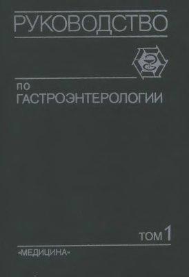 Комаров Ф.И., Гребенев А.Л. Руководство по гастроэнтерологии Том 1