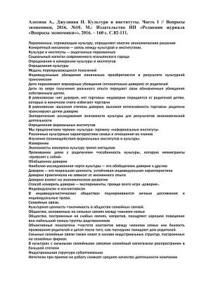 Алесина А., Джулиана П. Культура и институты. Часть I