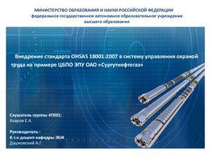 Внедрение стандарта OHSAS 18001: 2007 в систему управления охраной труда на примере ЦБПО ЭПУ ОАО Сургутнефтегаз