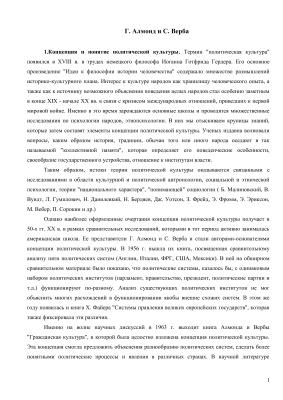 Алмонд Г., Верба С. Политическая культура