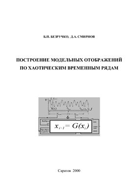 Безручко Б.П., Смирнов Д.А. Построение модельных отображений по хаотическим временным рядам