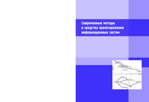 Деменков М.Е., Деменкова Е.А. Современные методы и средства проектирования информационных систем