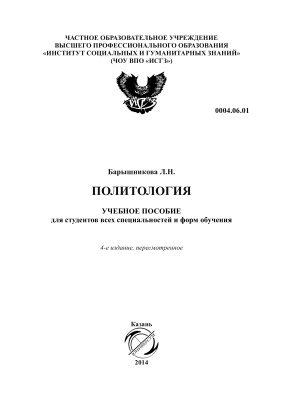 Барышникова Л.Н. Политология