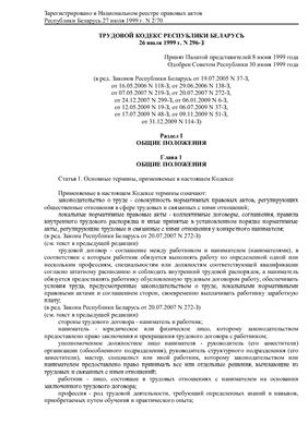 Трудовой кодекс Республики Беларусь 26 июля 1999 г. N 296-З в редакции от 31.12.2009 N 114-З