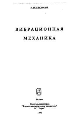 Блехман И.И. Вибрационная механика