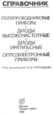 Голомедова А.В. Полупроводниковые приборы. Справочник