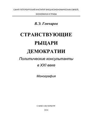 Гончаров В.Э. Странствующие рыцари демократии. Политические консультанты в XXI веке