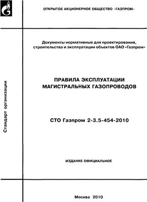 СТО Газпром 2-3.5-454-2010 Правила эксплуатации магистральных газопроводов
