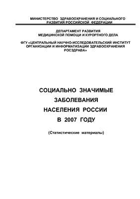 Минздравсоцразвития России. Социально значимые заболевания населения России в 2007 г. Статистические данные. (2008)