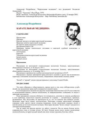 Подрабинек А., Алексеева Л. (ред.) Карательная медицина