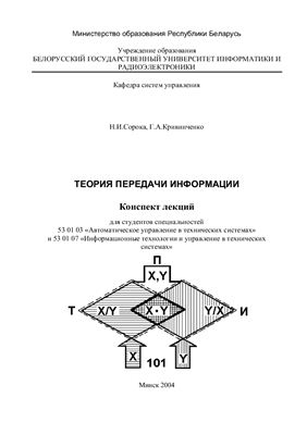 Лекции по теории передачи информации