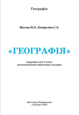 Масляк П.О., Капіруліна С.Л. Географія. 7 клас