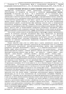 Роднянская И.Б. Художественное время и художественное пространство. Статья из 9 тома Краткой литературной энциклопедии