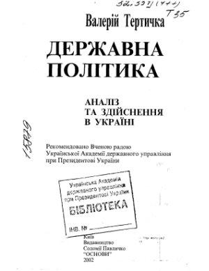Тертичка В. Державна політика: аналіз та здійснення в Україні