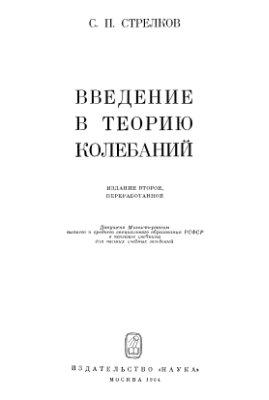 Стрелков В.П. Введение в теорию колебаний