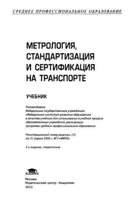 Иванов И.А. Метрология, стандартизация и сертификация на транспорте
