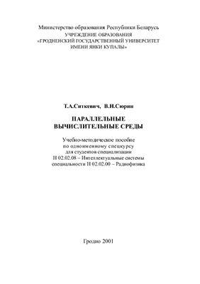 Ситкевич Т.А., Сюрин В.Н. Параллельные вычислительные среды