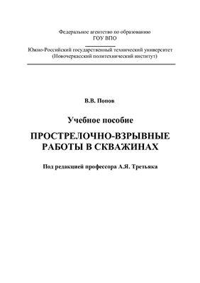 Попов В.В. Прострелочно-взрывные работы в скважинах