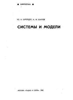 Шрейдер Ю.А., Шаров А.А. Системы и модели