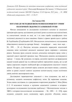 Лук'яненко О.В. Нотатки до методики визначення коефіцієнту зміни політичної свідомості замкненої групи