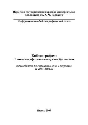 Дьяконова Е.М. (сост.) Библиографам: в помощь профессиональному самообразованию (путеводитель по страницам книг и журналов за 2007-2008 гг.)
