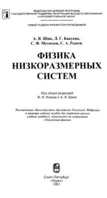 Шик А.Я., Бакуева Л.Г., Мусихин С.Ф. Рыков С.А.Физика низкоразмерных систем