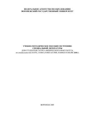 Воробжанская Т.В. и др. Английский язык для студентов физических специальностей