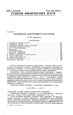 Арнольд В.И. Особенности, бифуркации и катастрофы