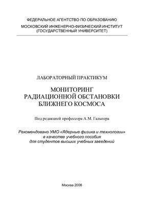Гальпер А.М. (ред.) Лабораторный практикум - Мониторинг радиационной обстановки ближнего космоса
