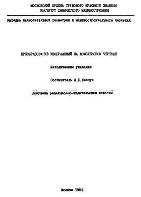 Каплун Я.Б. (сост.) Преобразование изображений на комплексном чертеже