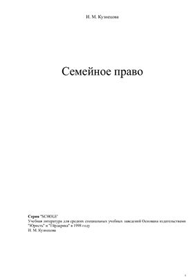 Кузнецова И.М. Семейное право: Учебник