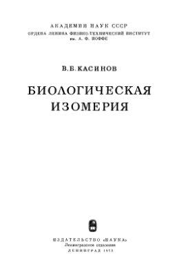 Касинов В.Б. Биологическая изомерия
