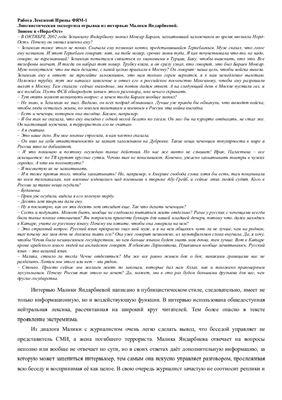Аналитическая работа - Лингвистическая экспертиза отрывка из интервью Малики Яндарбиевой. Звонок в Норд-Ост