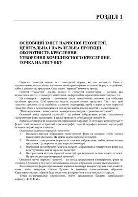 Антонов Є.К., Конопляник В.Г. Нарисна геометрія