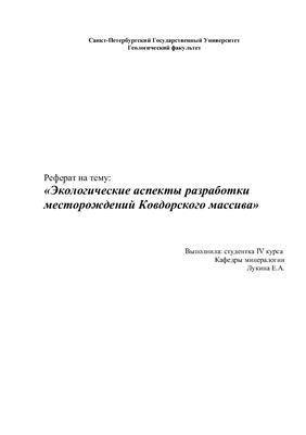 Реферат - Экологические аспекты разработки месторождений Ковдорского массива
